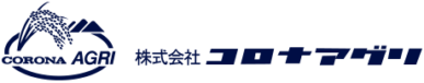 株式会社コロナアグリ